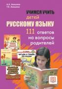 русский язык пособие, русский язык как иностранный, изучение русского языка, русский язык для преподавателей